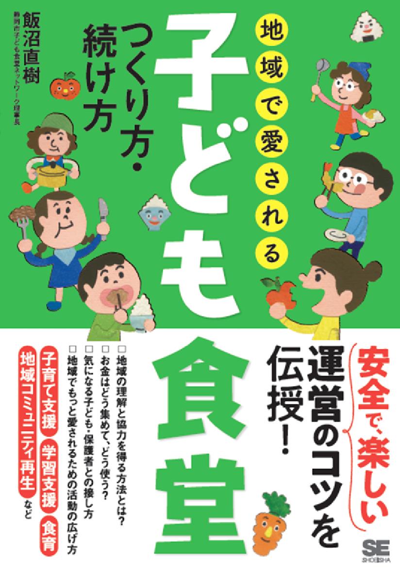 31日(水)発売『地域で愛される子ども食堂 つくり方・続け方』発売書店紹介