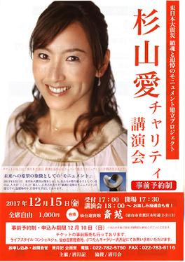 杉山愛チャリティトークショー