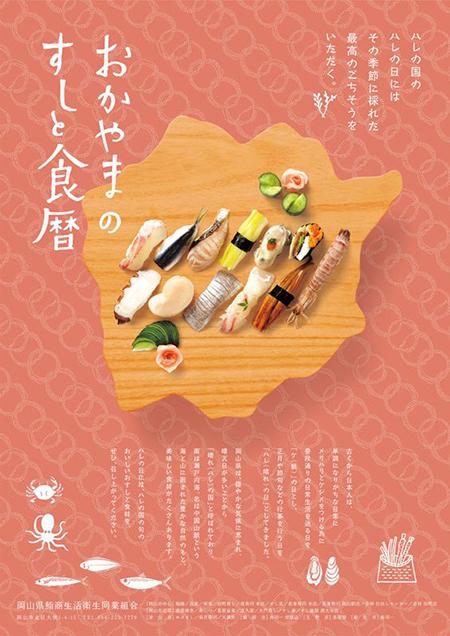 岡山のすしと食暦
