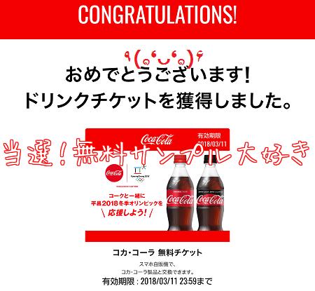 コカ・コーラ無料チケット