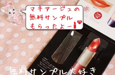 マキアージュ口紅 白石麻衣さん使用色