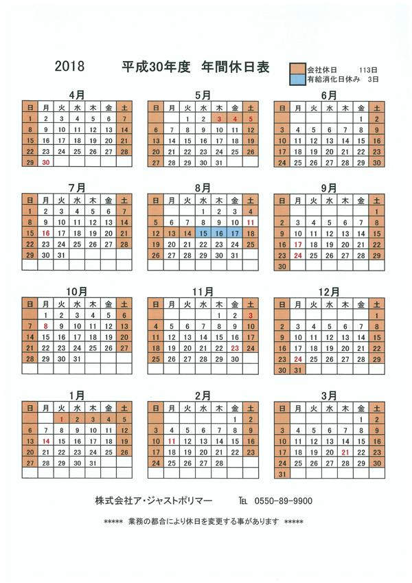 2018年 年間休日表