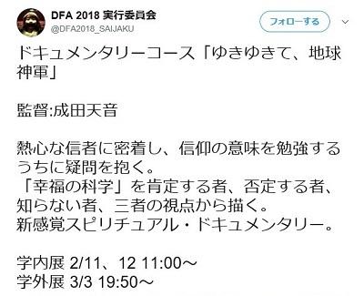 DFA2018実行委員会広報