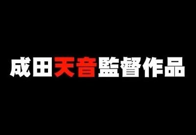 ゆきゆきて地球神軍3