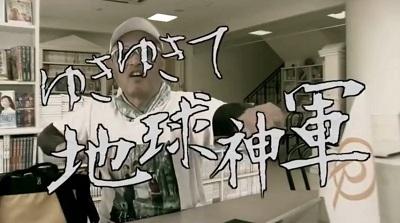 ゆきゆきて地球神軍4