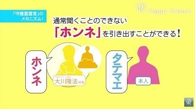 大川イタコ霊言とは2