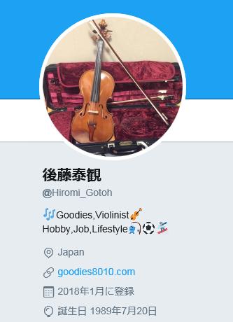 ジャニーズのバイオリン王子・後藤泰観が退所!? Twitterで「弾く環境が変わった」と意味深発言