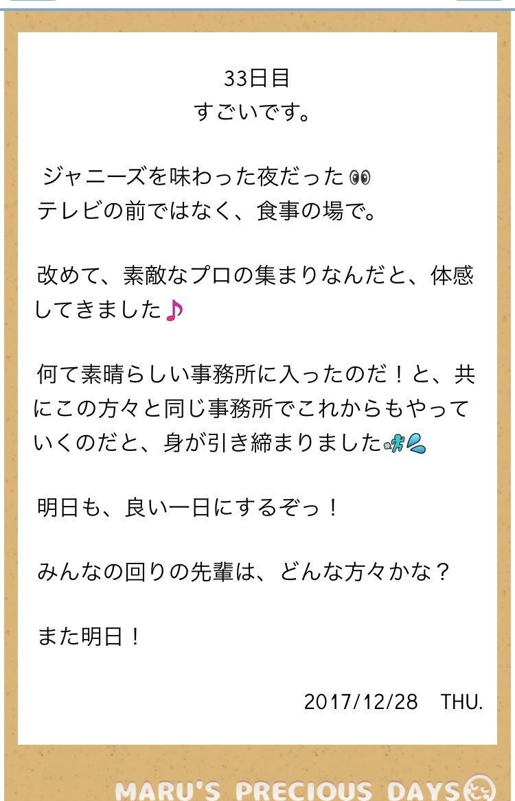 関ジャニ・丸山隆平、キムタク&嵐が参加した12/27のジャニーズ忘年会をWEBで報告!