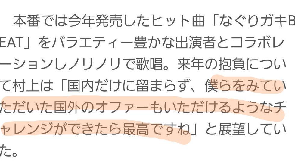 【関ジャニ∞】2018年は海外進出!? 台湾公演の噂と年賀状のデザインが意味するものとは?