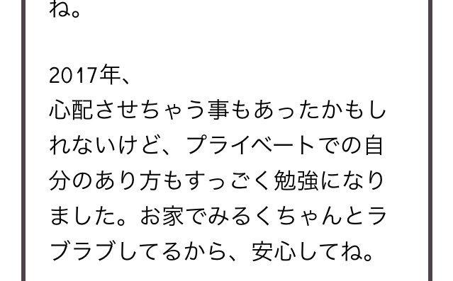 【画像】NEWS小山慶一郎がケジメ、昨年の騒動を会員向けブログ『KEIICHIRO』で謝罪!