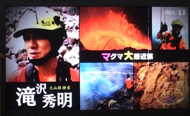 【クレイジージャーニー】火山探検家・滝沢秀明に「タッキー凄い」「好感度爆上がり」「超人か」絶賛の嵐!