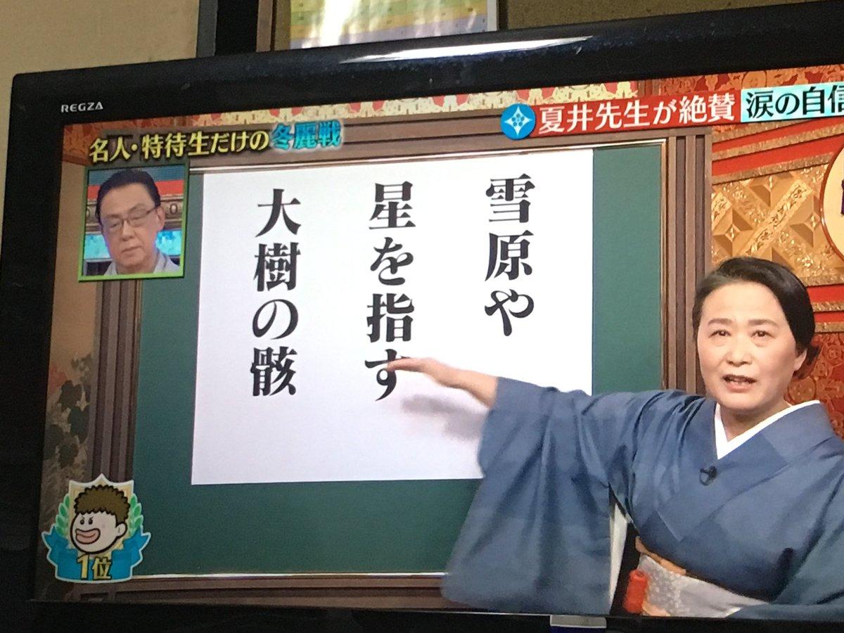 【プレバト俳句】キスマイ・千賀健永の作品を俳句クラスタが絶賛!「歴代最高に美しい句」