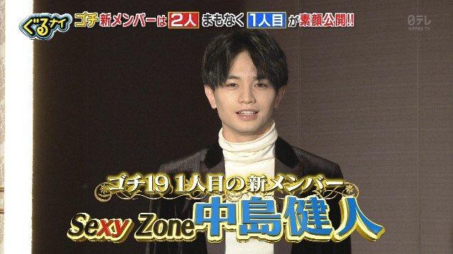 【ぐるナイ】Sexy Zone・中島健人が『ゴチ』新メンバーに!一般視聴者も「新しい風に期待!」