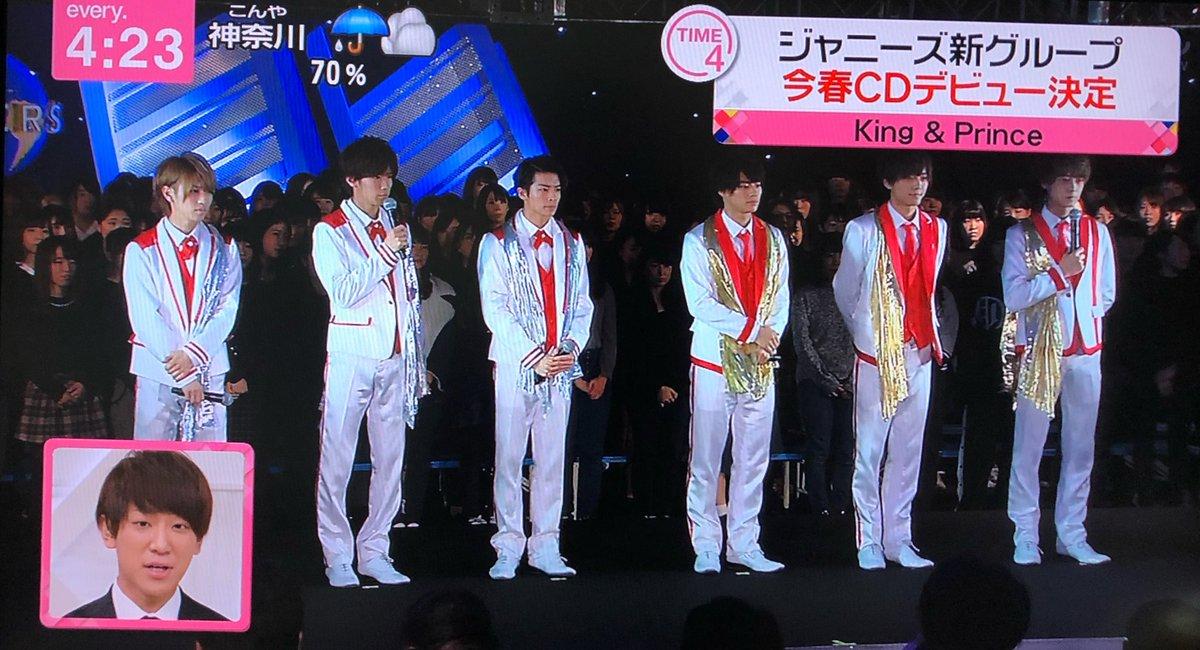 【King & Prince】キンプリのデビュー決定にSexy Zone中島健人がブログでエール!