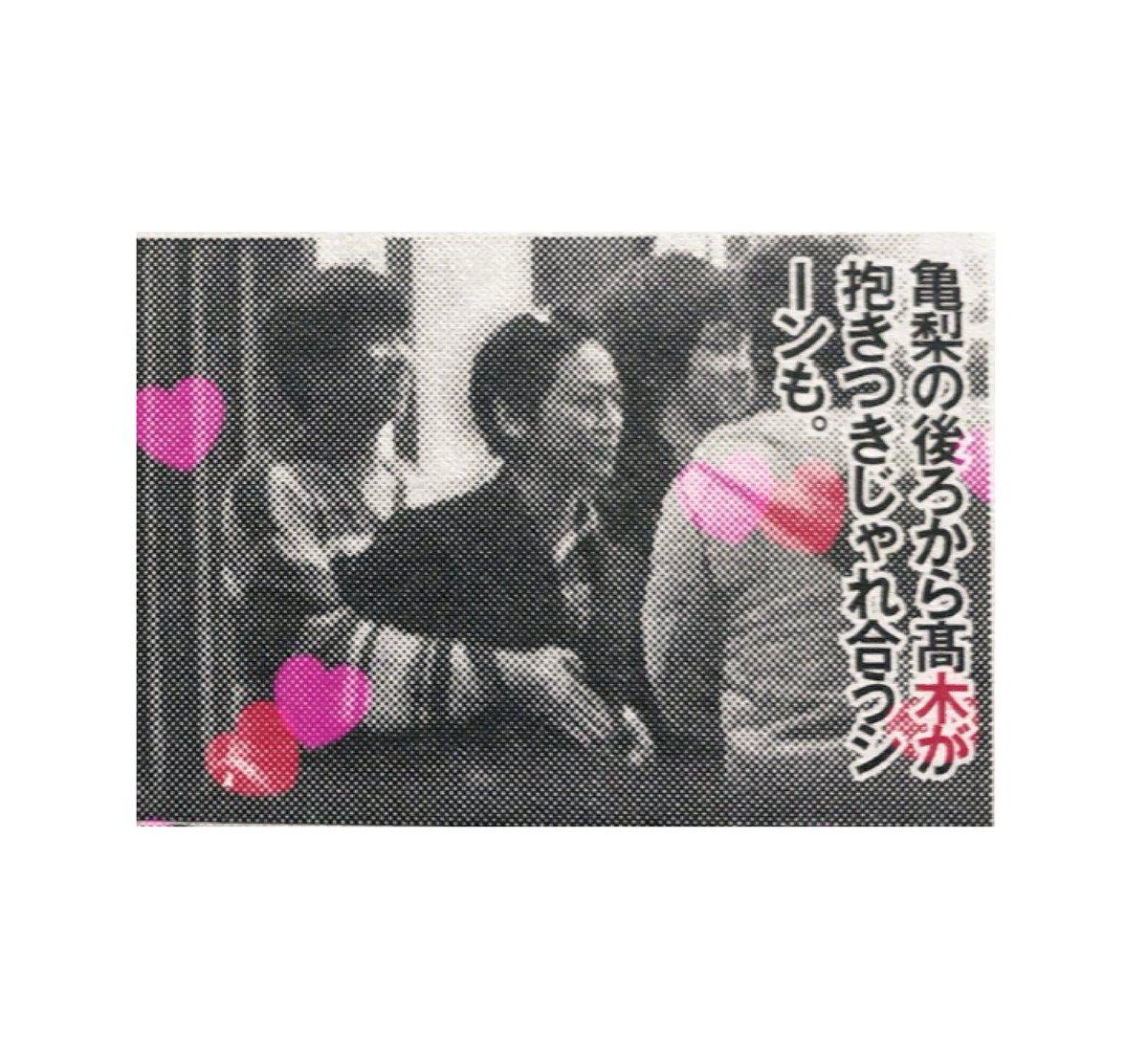 【女性セブン】KAT-TUN・亀梨和也と高木雄也がじゃれるオフショットにファン歓喜!