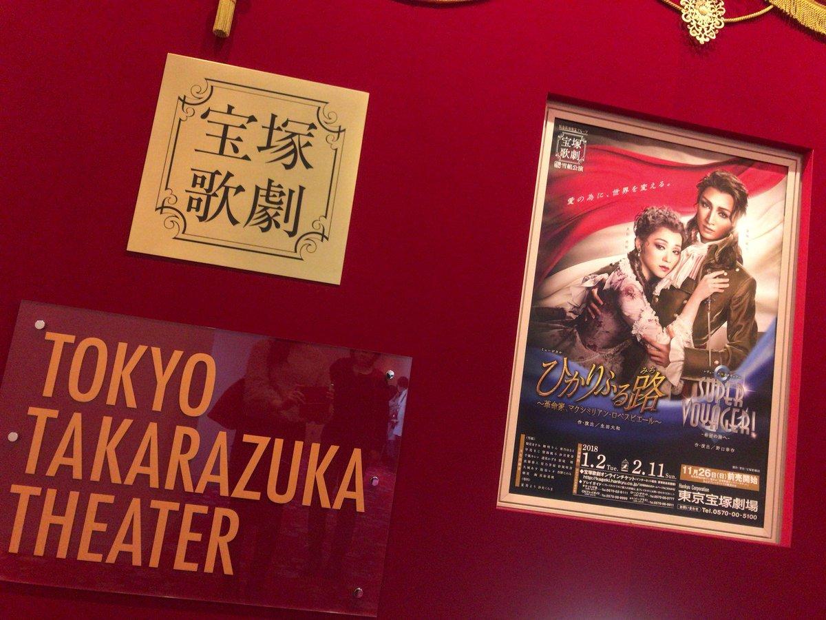 セクゾ・マリウス葉が宝塚雪組の『ひかりふる路』を観劇→彩凪翔が「ここが俺のセクシーゾーン!」wwww