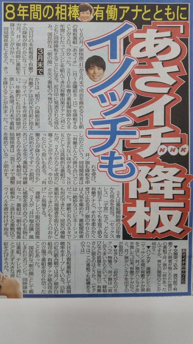 【あさイチ】V6・井ノ原快彦(イノッチ)の降板に一般視聴者からも惜しむ声続々…「存続して!」