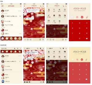 桜咲く和模様 紅