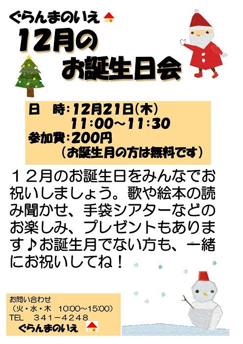 2017-12月お誕生日会
