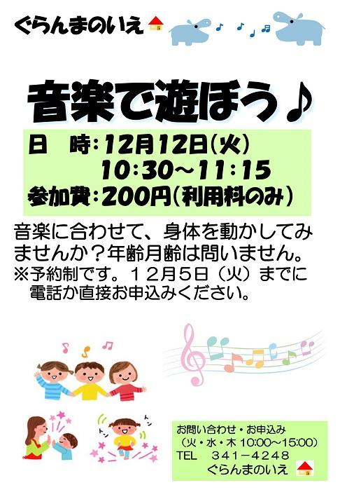 2017-12月音楽