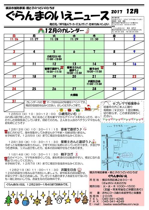 2017-12月表