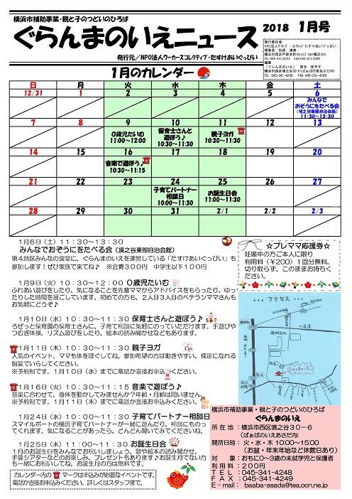2018-1月表