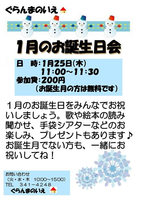 2018-1月お誕生日会