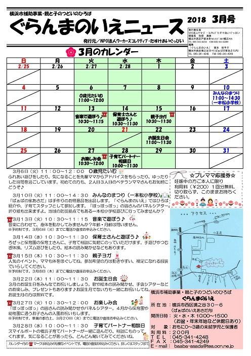 2018-3月表