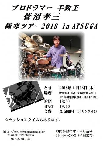 菅沼孝三2018