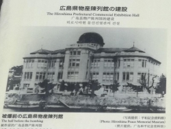 被爆前の広島県物産陳列館