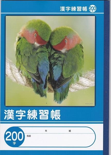 インコ漢字ドリル_0002