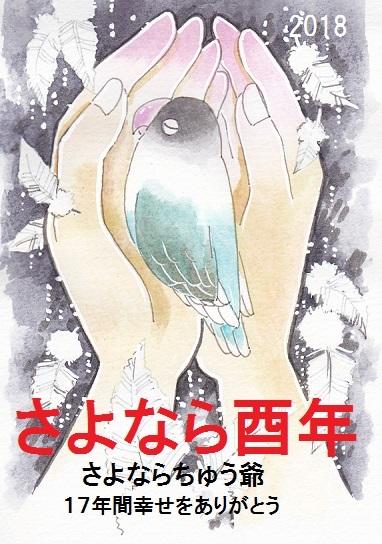 さよなら酉年_0001 - コピー