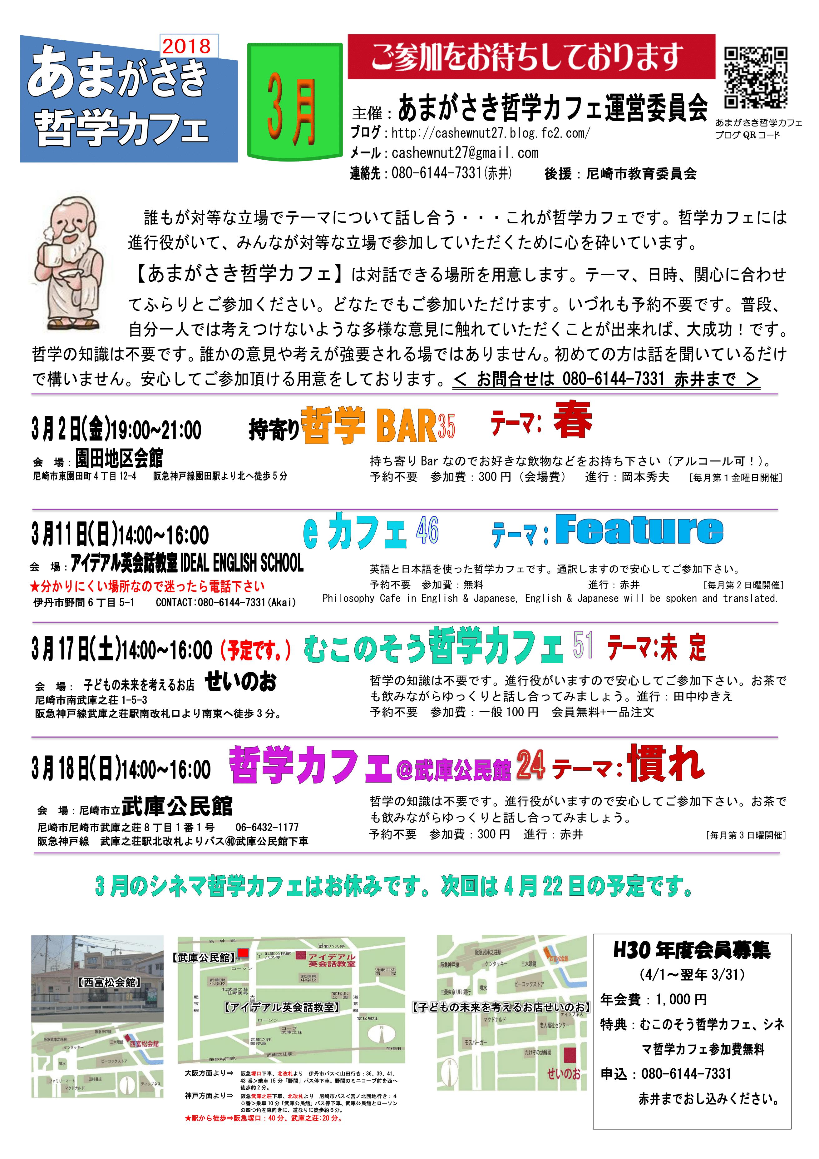 01803ポスター