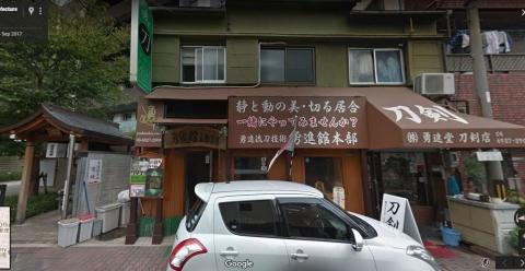 2222野江刑場跡地の隣の日本刀屋