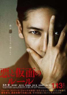 中村哲平 『悪と仮面のルール』 顔を変えて新谷と名乗る主人公を演じるのは玉木宏。