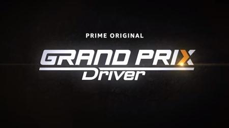 マクラーレン・ホンダ「GRAND PRIX Driver」