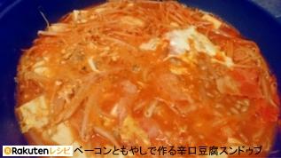 もやしで作る辛口豆腐スンドゥブ