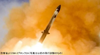 SM3ブロック2A_防衛省