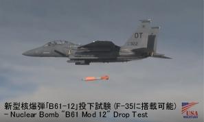 新型核爆弾B61_12投下試験