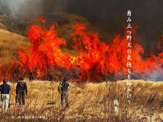 阿蘇の野火