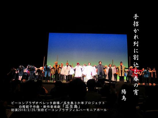 音楽劇「瓜生島」