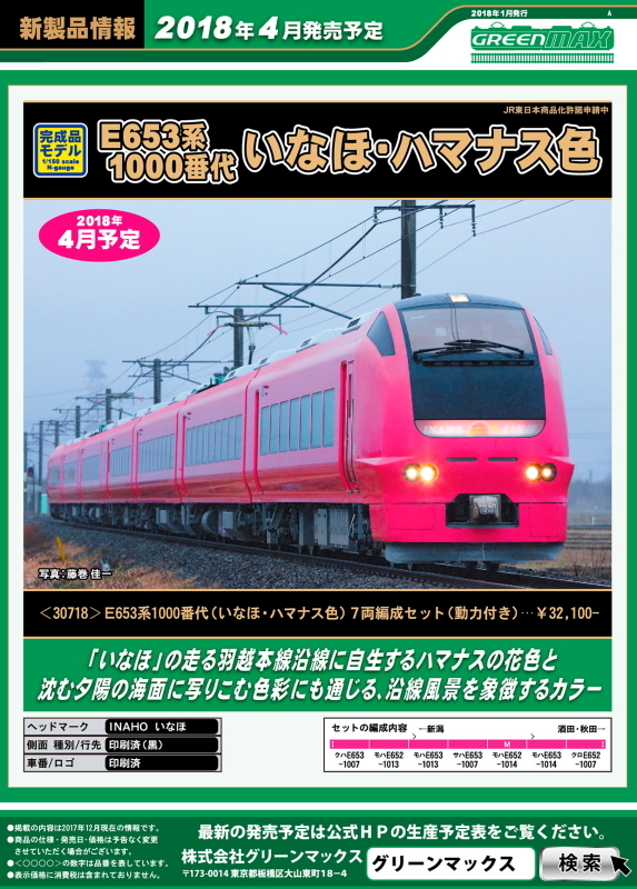 ハマナスいなほ(2)