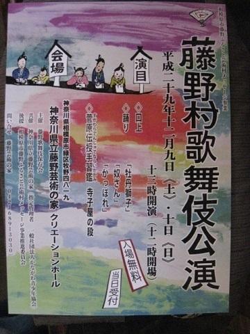 12月村歌舞伎