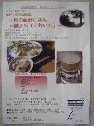 2018年1月藤野ごはん 1