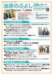 report20131220