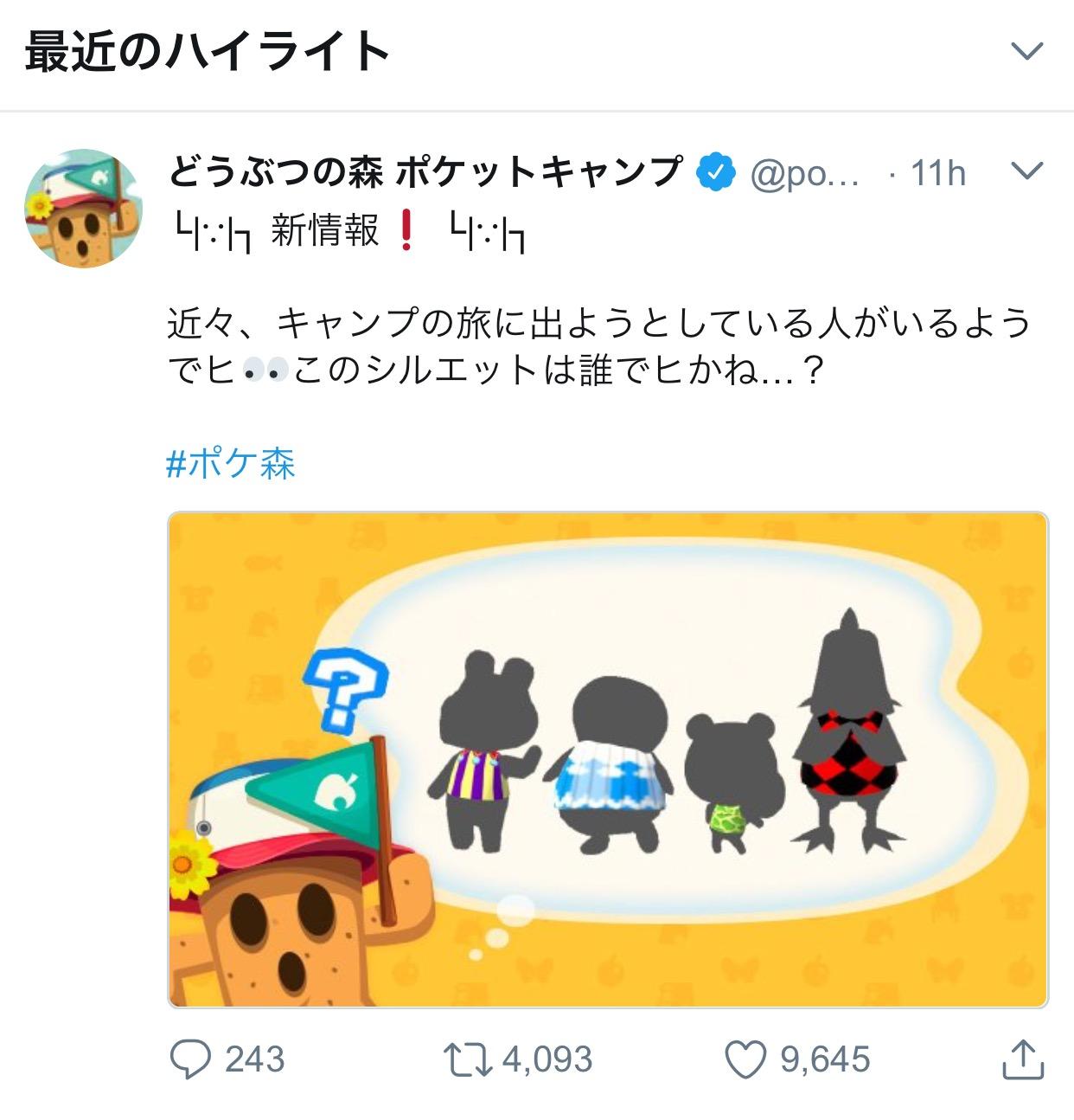 ポケット キャンプ の キャラクター どうぶつ 森