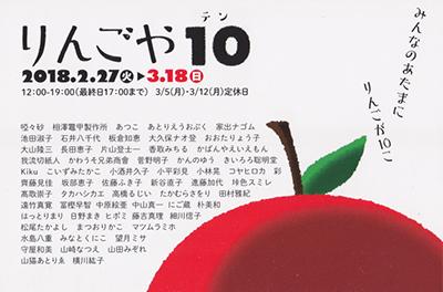 りんごや10DM表