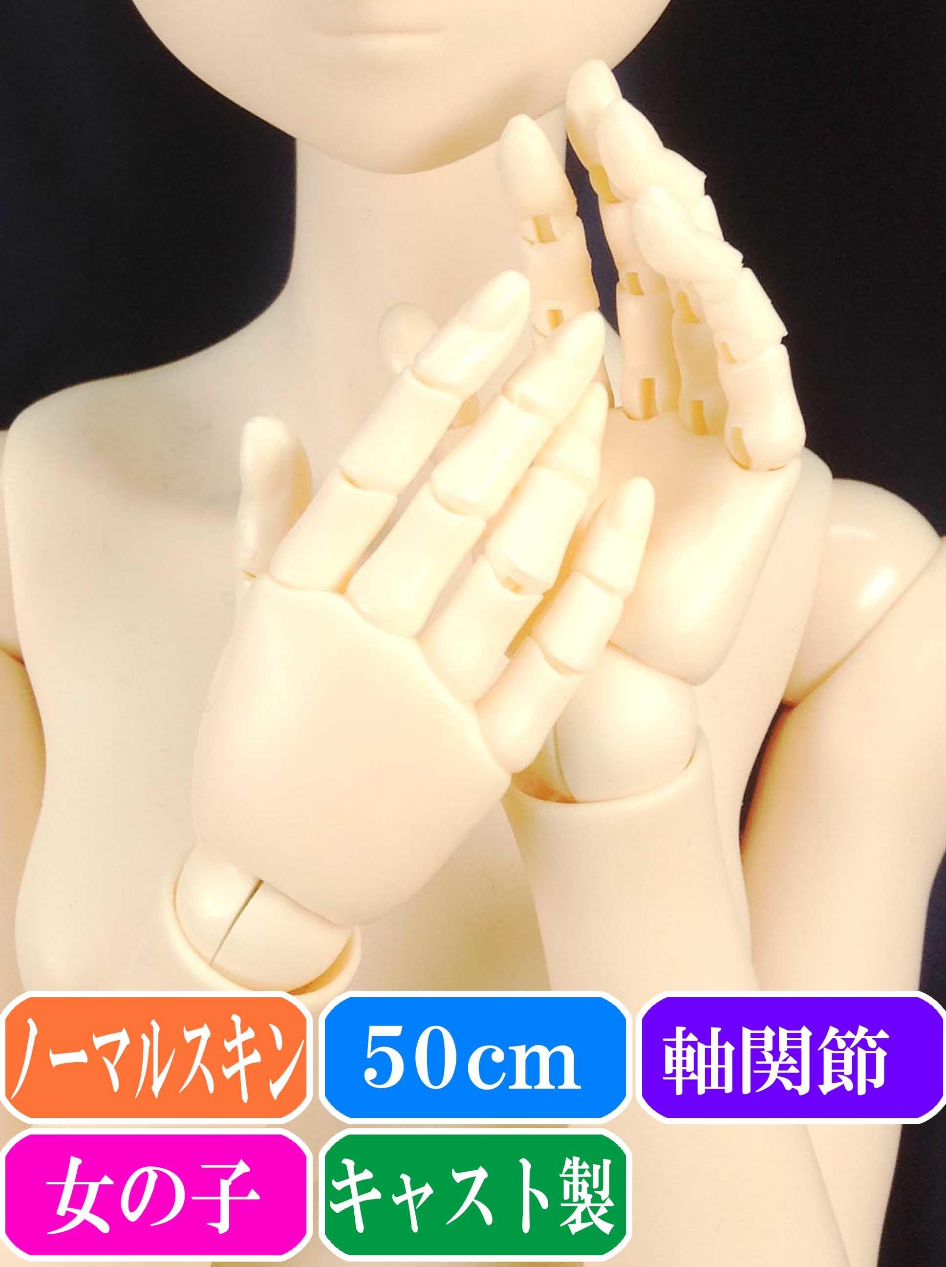 フル可動指(女)50cm01