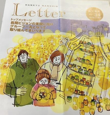 阪急阪神ホールディングス 株主通信Vol.34