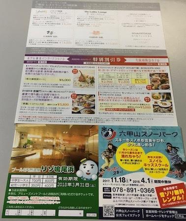 阪急阪神ホールディングス おまけクーポンの数々